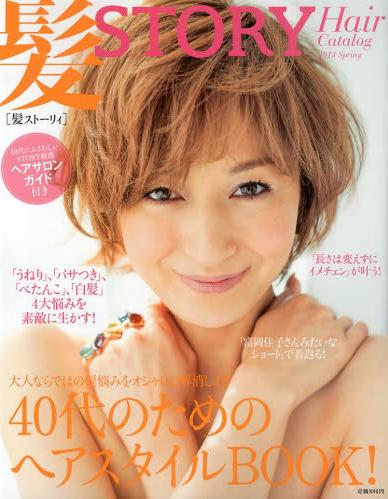 富岡佳子 明るい