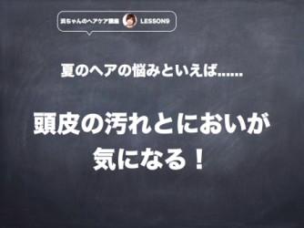 はまちゃんコラムkeynote.009